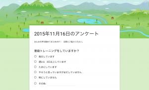 スクリーンショット 2015-11-16 10.27.50