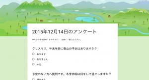 スクリーンショット 2015-12-14 0.58.14