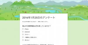 スクリーンショット 2016-01-25 12.30.47