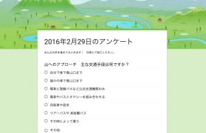 スクリーンショット 2016-02-29 9.24.30