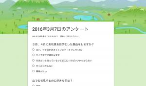 スクリーンショット 2016-03-07 9.56.36