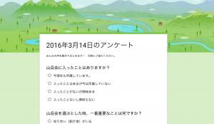 スクリーンショット 2016-03-14 12.20.27