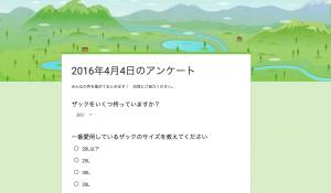 スクリーンショット 2016-04-03 1.04.42