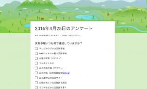 スクリーンショット 2016-04-25 11.50.35