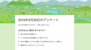 スクリーンショット 2016-05-30 12.08.17