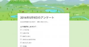 スクリーンショット 2016-05-09 0.36.54