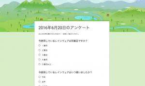 スクリーンショット 2016-06-20 10.08.08