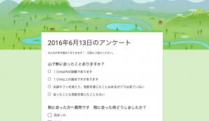 スクリーンショット 2016-06-13 9.33.56