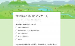 スクリーンショット 2016-07-25 12.31.58