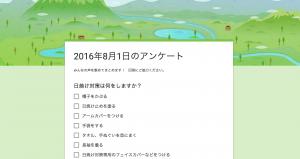 スクリーンショット 2016-08-01 8.38.05