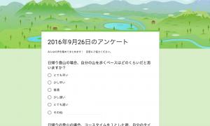 スクリーンショット 2016-09-26 10.14.22
