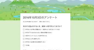 スクリーンショット 2016-10-03 10.15.19