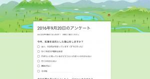 スクリーンショット 2016-09-20 9.35.35