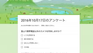 スクリーンショット 2016-10-17 12.07.04