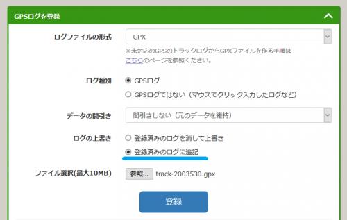 GPXファイルアップロード