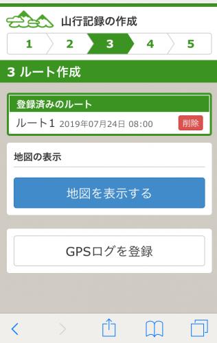 スマホ版GPSログ登録