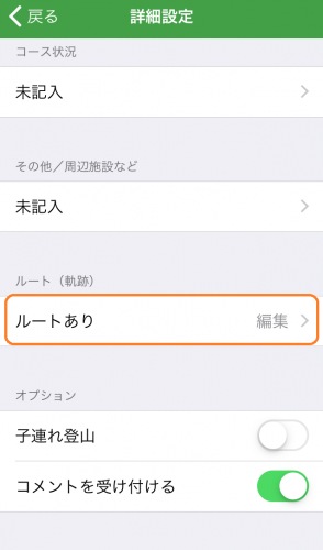ヤマレコMAPルート編集