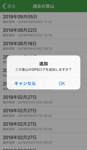 ヤマレコMAP-GPSログを追加