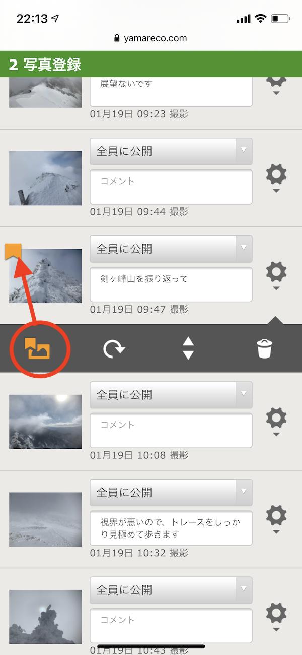 Step2 写真登録
