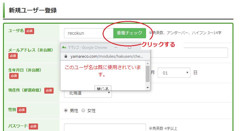 ユーザー名重複チェック