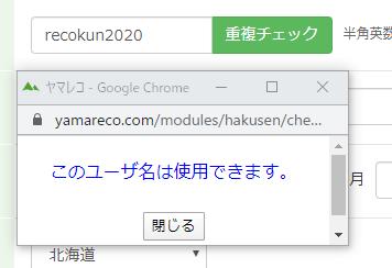 ユーザー名重複チェック2