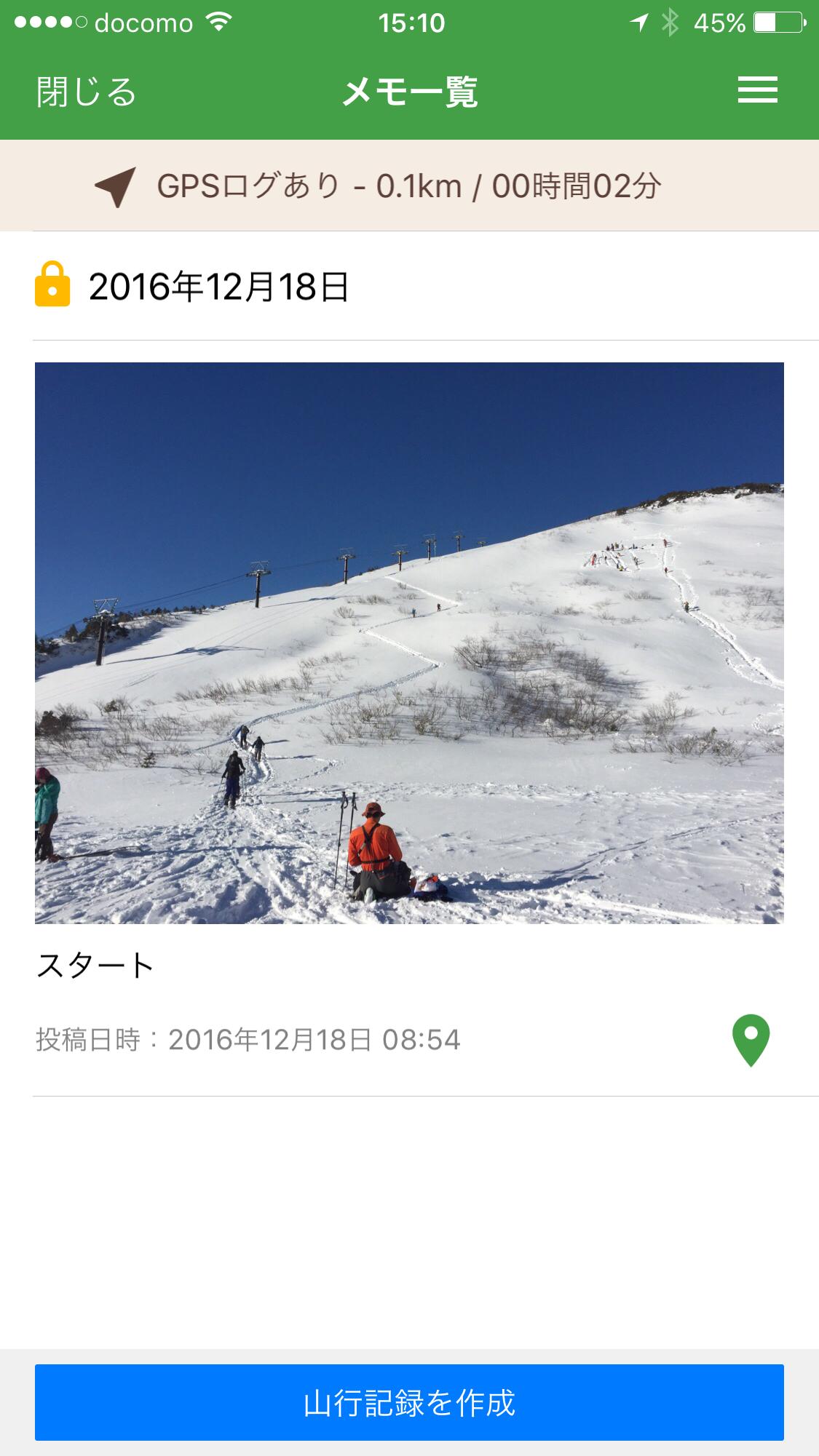 登山メモから山行記録を作成します