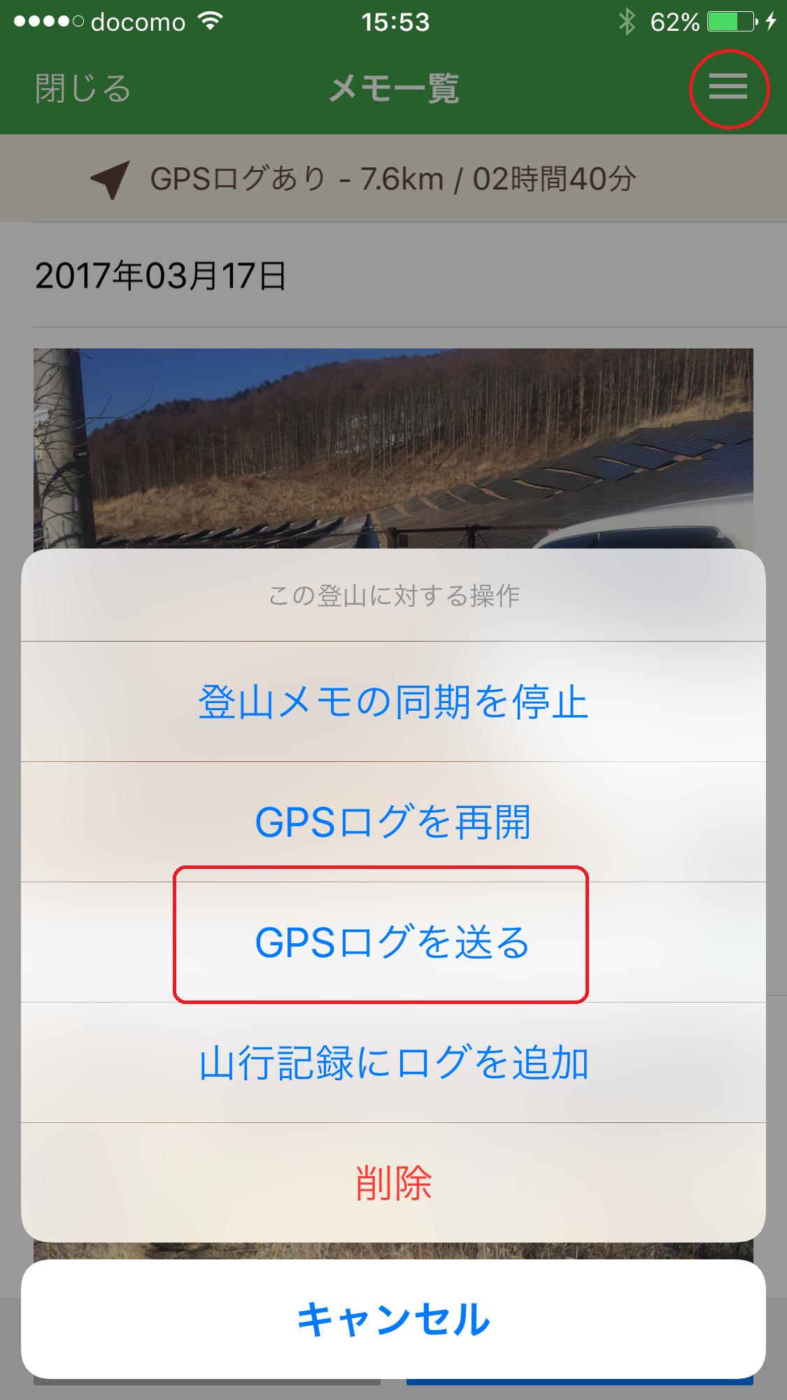 GPXファイル書き出し