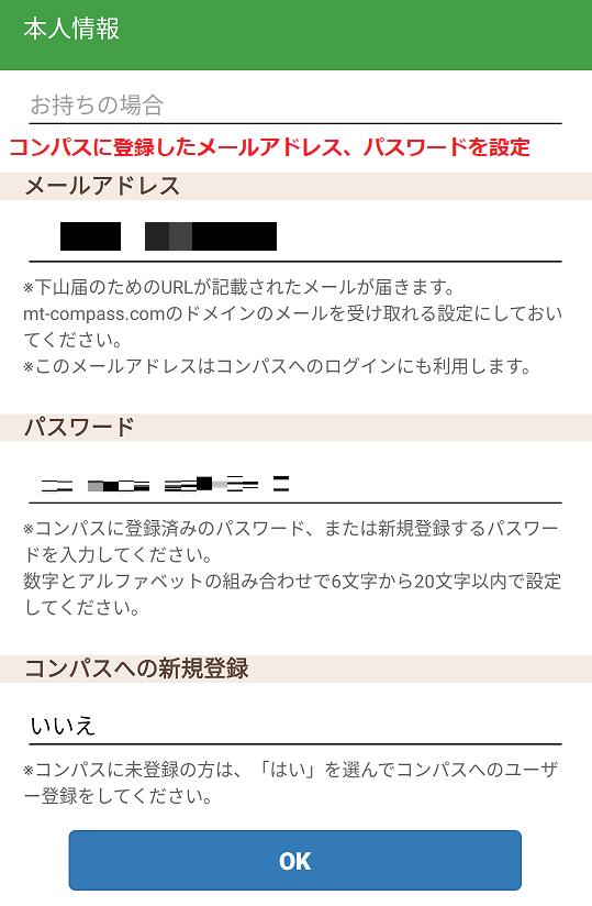 コンパス(本人情報)