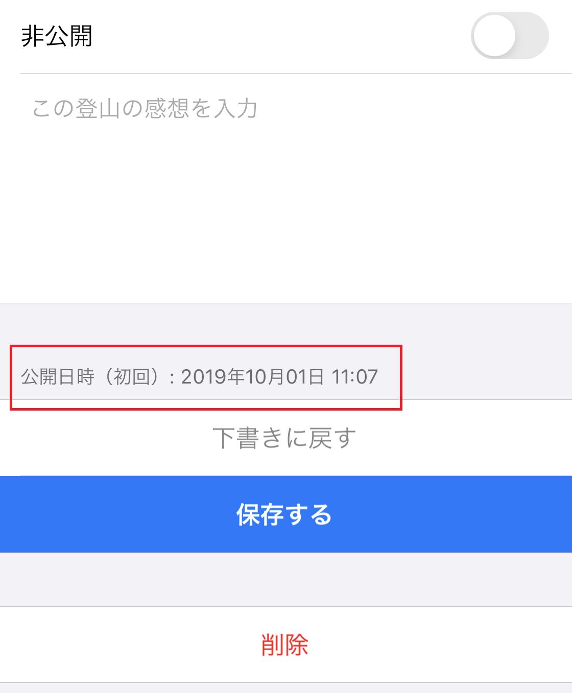 公開日時-iOS