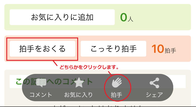 拍手をおくる(アプリ)