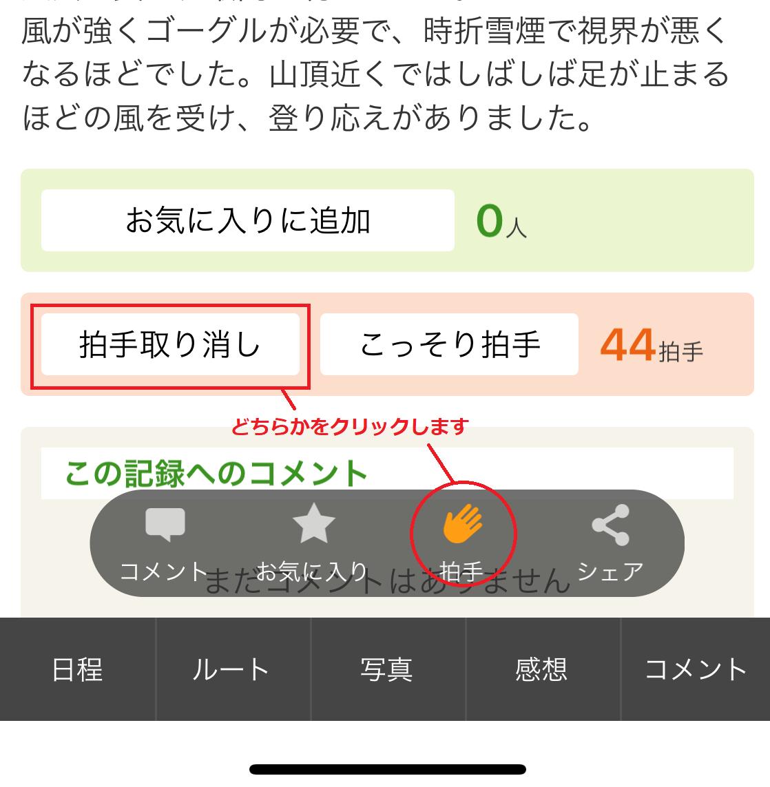 拍手取り消し(アプリ)