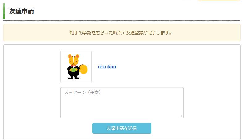 友達申請2(PC)