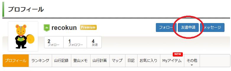 友達申請(PC)