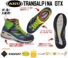 トランスアルピナ GTX