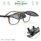 【新型】HUG OZAWA(ハグオザワ) green glass(グリーングラス) 瞬間サングラス 折りたたみ式クリップオンサングラス 偏光レンズ GR-017C