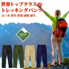 [ラドウェザー]トレッキングパンツ ロングパンツ はっ水 防汚 防油 速乾 耐久性 アウトドア スポーツ ズボン パンツ レディース