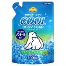 爽快な洗い上がり クールボディソープ アクアティックミントの香り