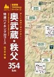 詳しい地図で迷わず歩く! 奥武蔵・秩父354� 特選ハイキング30コース