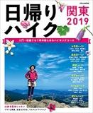 日帰りハイク 関東 2019