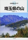 埼玉県の山