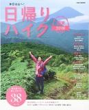 日帰りハイク 関東 2018