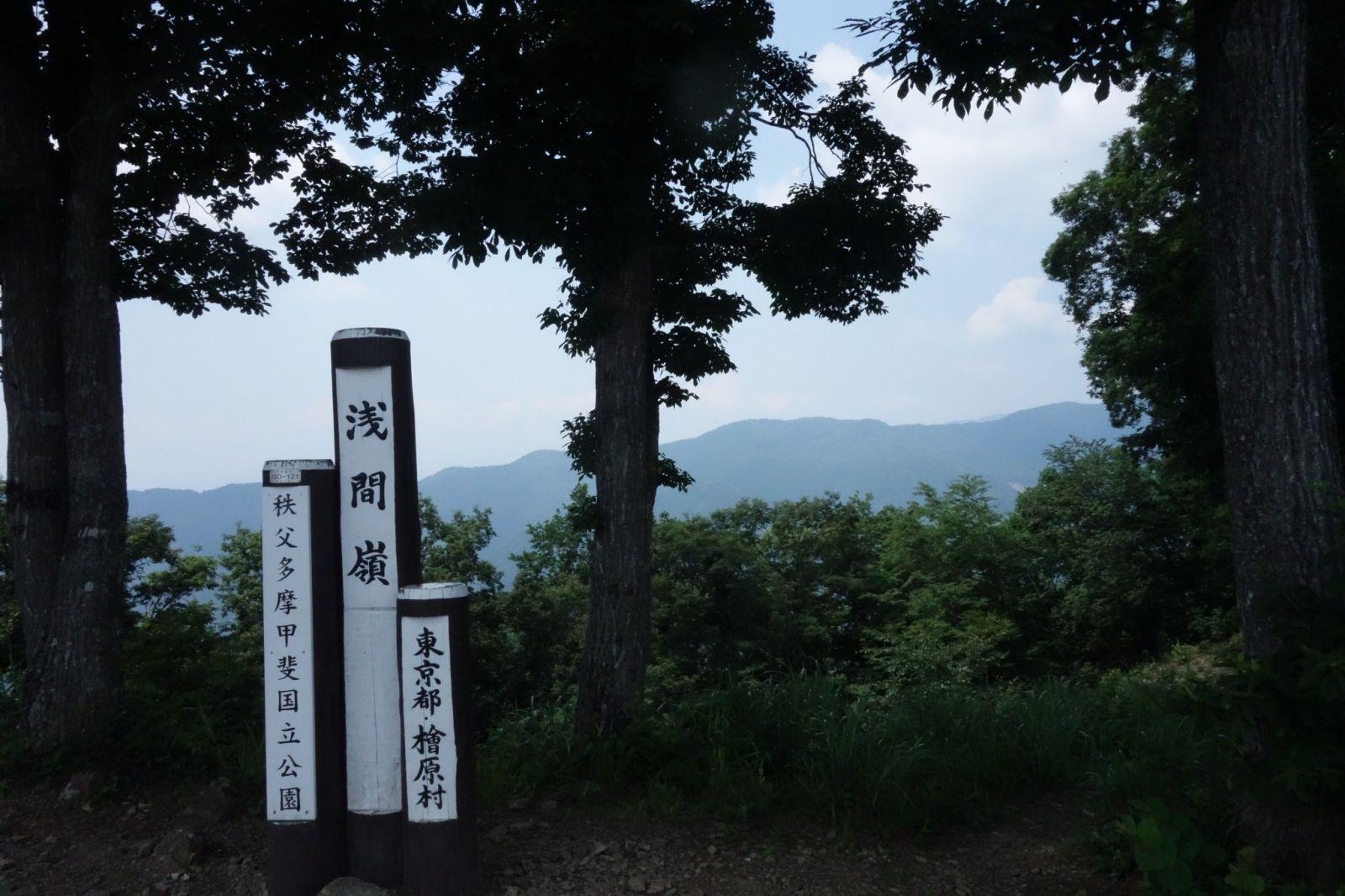 浅間峰展望台